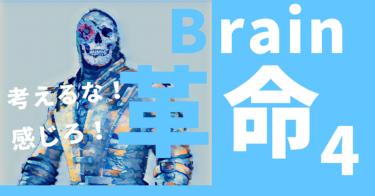 【Brain革命4】Brain革命とは裏切らない果実である