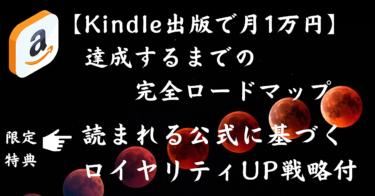 【Kindle出版で月1万円】達成するまでの完全ロードマップ【読まれる公式に基づくロイヤリティUP戦略付】